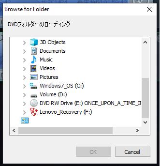 読み込みたいDVDディスクをクリック。