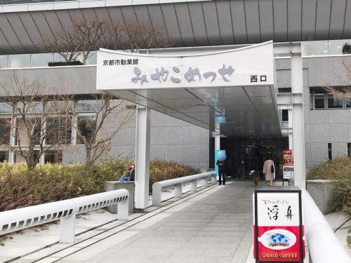 『第4回文学フリマ京都』  2020年1月19日(日)京都 みやこめっせ で開催