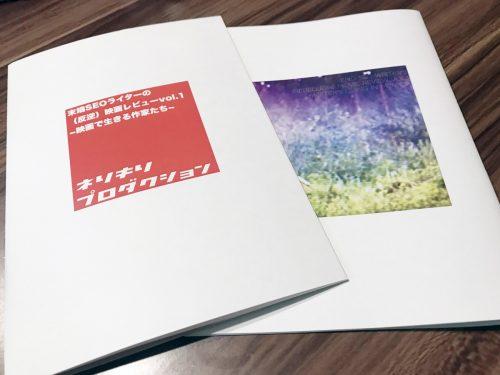 末端SEOライターの(反逆)映画レビューvol.1~映画で生きる作家たち~