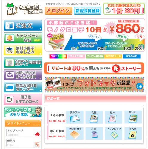ちょ古っ都製本(https://www.chokotto.jp/) Webサイト