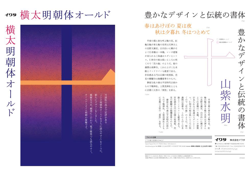 画像 イワタ橫太明朝体オールド 公式webサイト 書体仕様より
