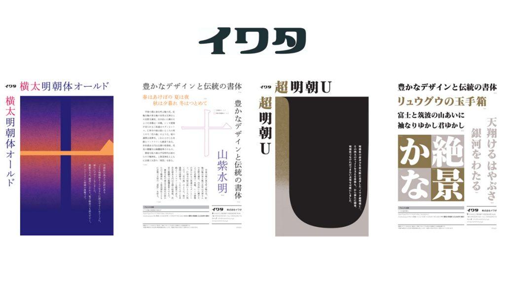 イワタ 定番書体の改良版『橫太明朝体オールド』と最太明朝体『超明朝U』