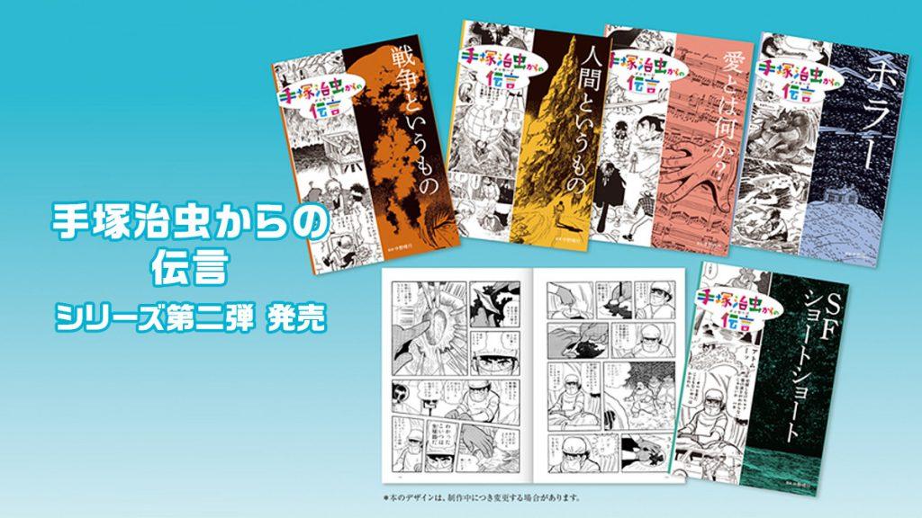 童心社『手塚治虫からの伝言』の第2弾『未来に向かって 全5巻』が2020年4月発売決定!