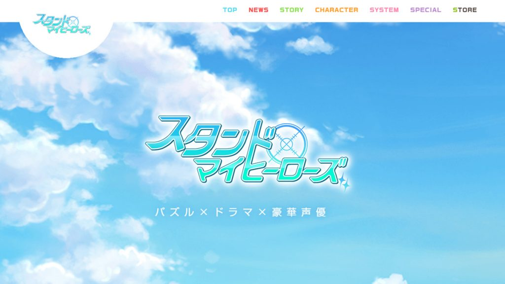 恋愛×パズル『スタンドマイヒーローズ』 の魅力と、イチ推しキャラをご紹介!