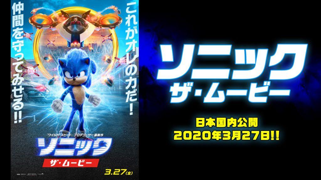 映画『ソニック・ザ・ムービー』 全米初登場No.1の大ヒットスタート! 日本国内公開は2020年3月27日
