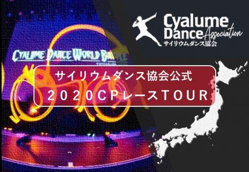 サイリウムダンス協会公式 2020CPレースTOUR