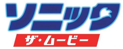 映画『ソニック・ザ・ムービー』ロゴ