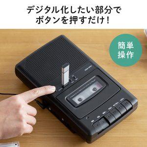 『400-MEDI033』 ボタンを押すだけの簡単操作でカセットテープをデジタル化