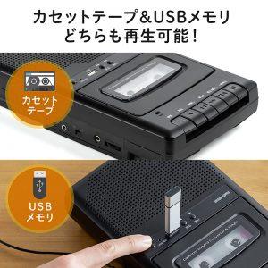 カセットテープやUSBメモリの音源を聴くことができる『400-MEDI033』
