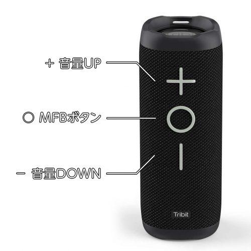Tribit MAXBOOMは前面の大きなマークがボタンになっています