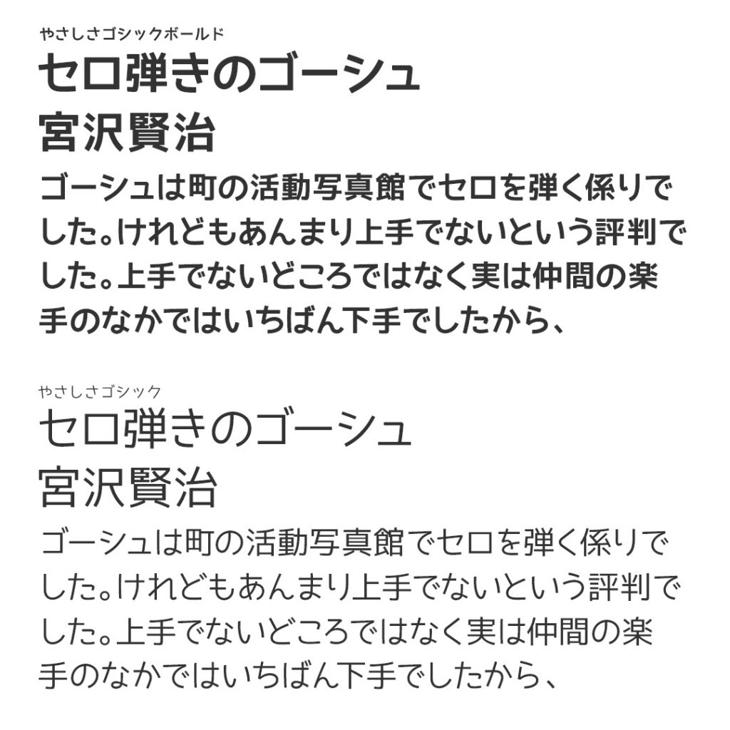 『やさしさゴシックボールドV2』 『やさしさゴシック』 フォント比較 ※テキスト セロ弾きのゴーシュ 宮沢賢治より