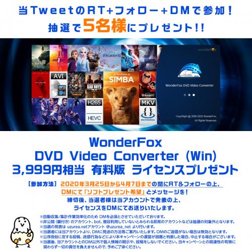 フォロー&RT で『WonderFox DVD Video Converter』1年間ライセンスプレゼント !