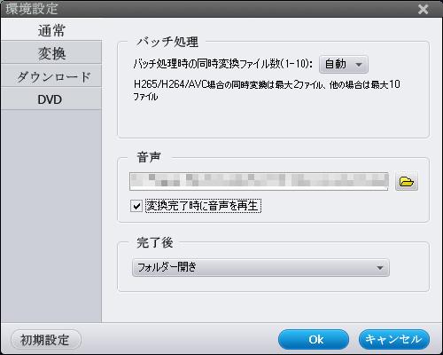 ソフトの基本設定