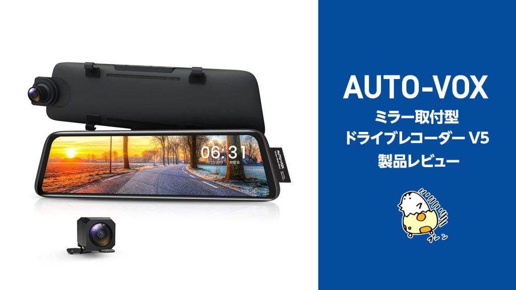 右ハンドル仕様ミラー取付型ドラレコ『AUTO-VOX ドライブレコーダーV5』レビュー【製品提供記事】