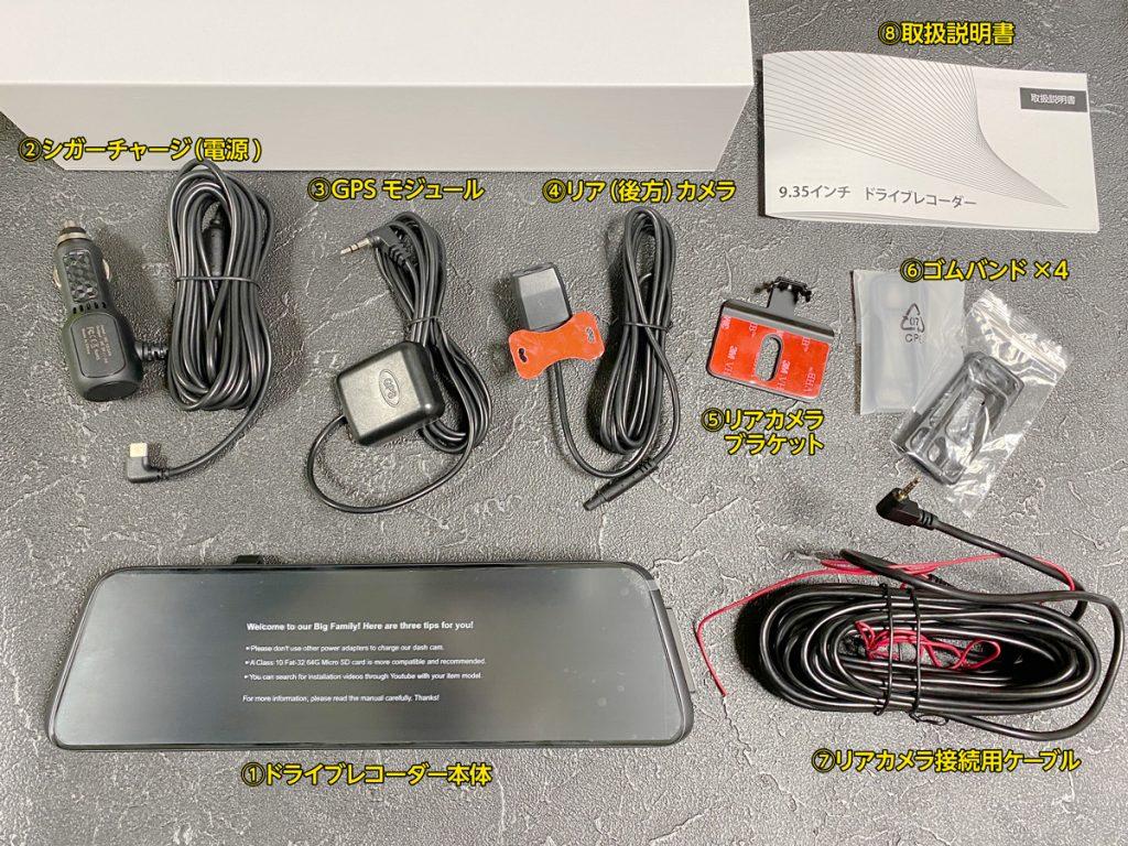 『AUTO-VOX ドライブレコーダーV5』 の本体と付属品