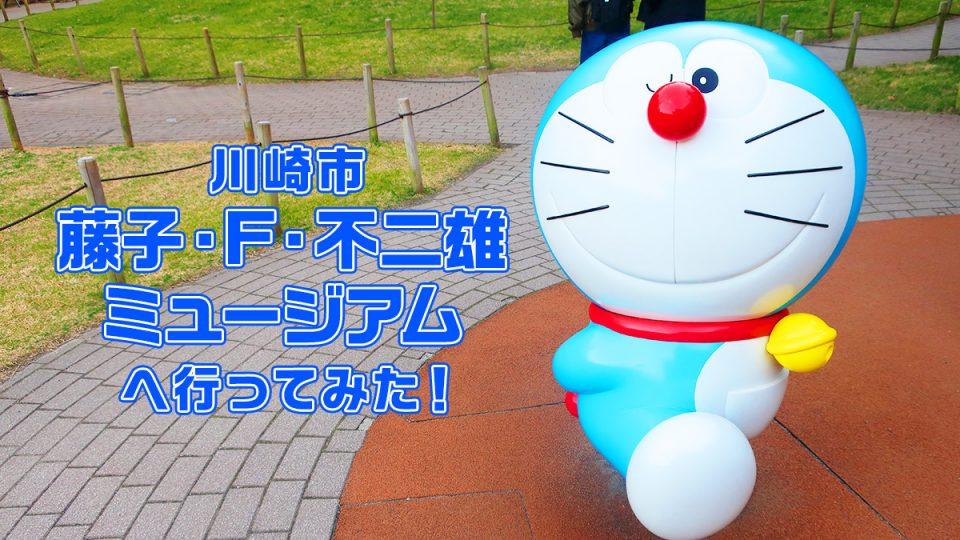 川崎市『藤子・F・不二雄ミュージアム』へ行ってみた! 体験レポート