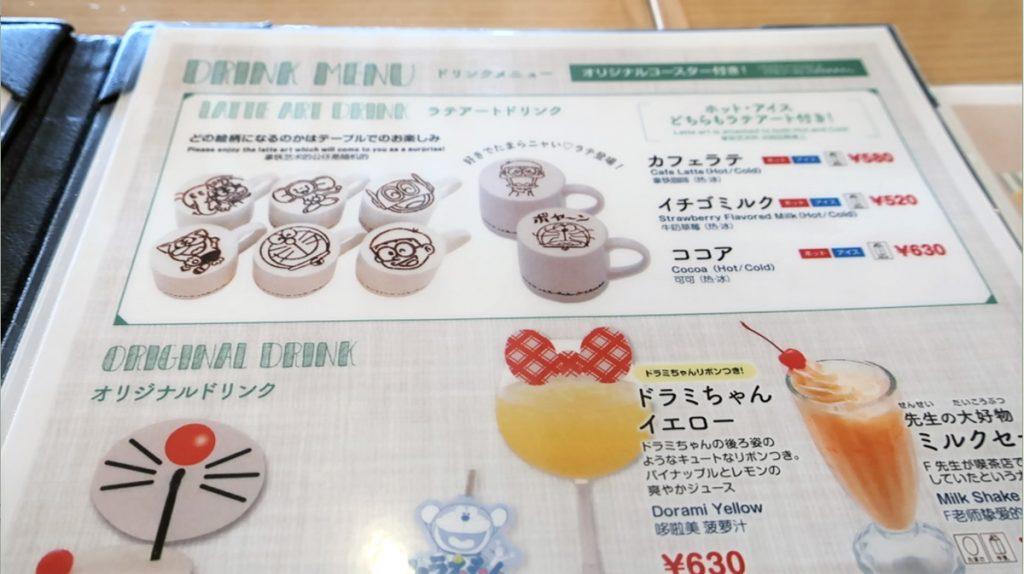 藤子・F・不二雄ミュージアム レストランのメニューキャラクター・ラテ・アートや、オリジナルドリンクも。何にしようか迷ってしまいますね!