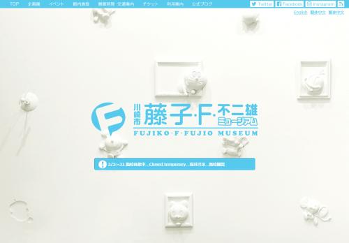 藤子・F・不二雄ミュージアム 公式Webサイト