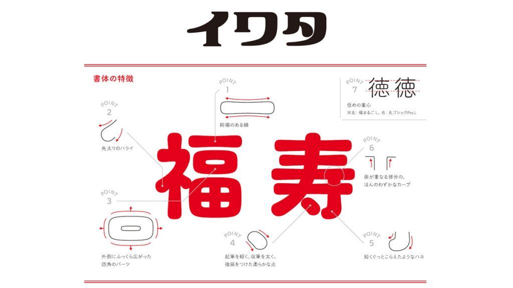 イワタ 丸ゴシック体の新書体『イワタ福まるご』を販売決定!