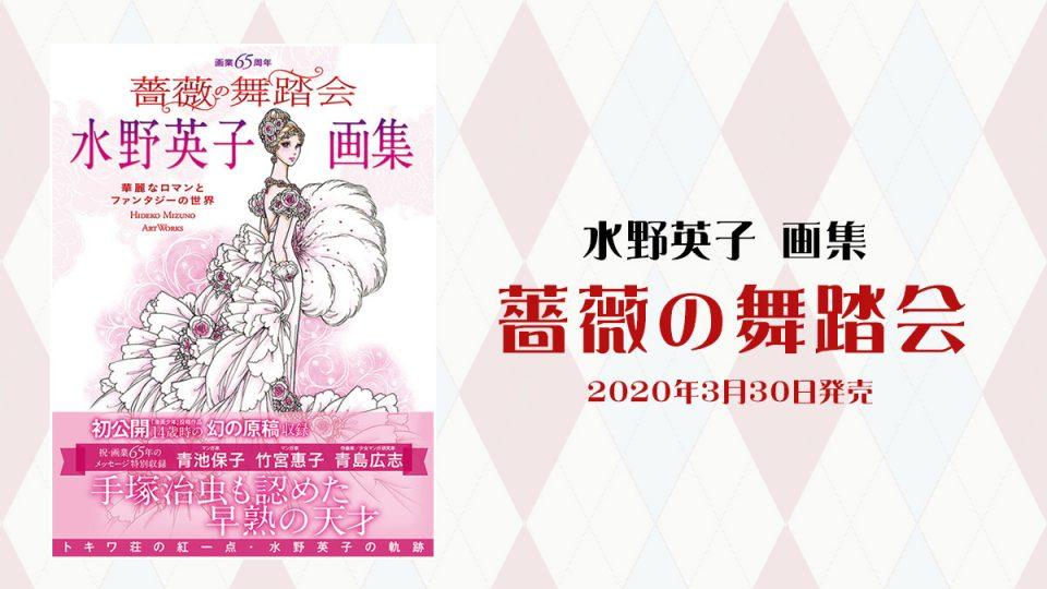 少女マンガの母『水野英子』の軌跡 画集『 薔薇の舞踏会』発売決定!
