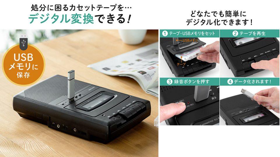 カセットテープ音源を再生&デジタル化できる『400-MEDI033』サンワダイレクトから発売