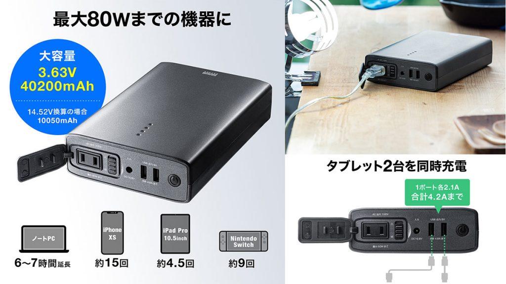 ACコンセントへ給電対応 モバイルバッテリー『700-BTL040』サンワダイレクトから発売