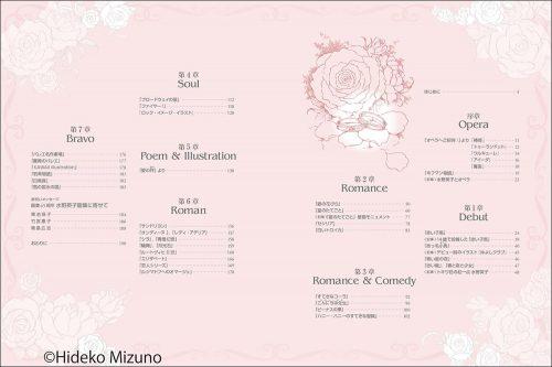 『画業65周年 水野英子画集 薔薇の舞踏会』 目次