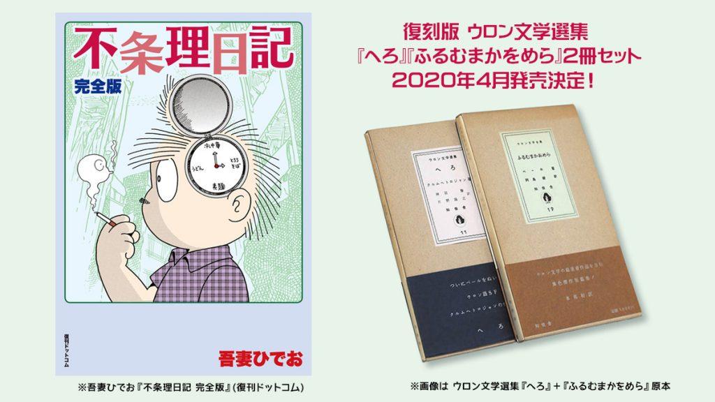 復刻版 ウロン文学選集 『へろ』『ふるむまかをめら』2冊セット 2020年4月発売決定!