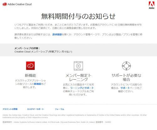 Adobeから『無料期間付与のお知らせ』メール(htmlメール)が