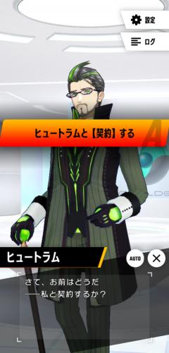 ゼノンザード<ZENONZARD>のキャラクター アパレル経営もこなす仕立て屋AI ヒュートラム