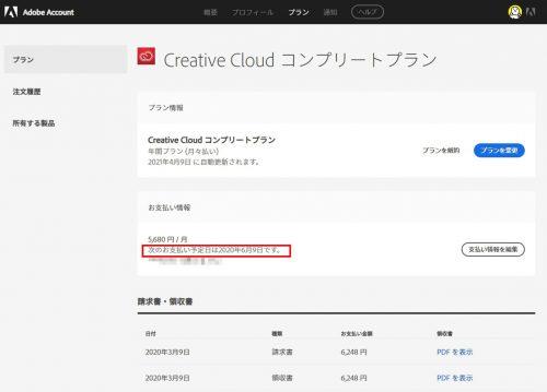 AdobeアカウントのCreative Cloudプラン確認画面で2ヶ月経過後からの支払い再開が確認できる