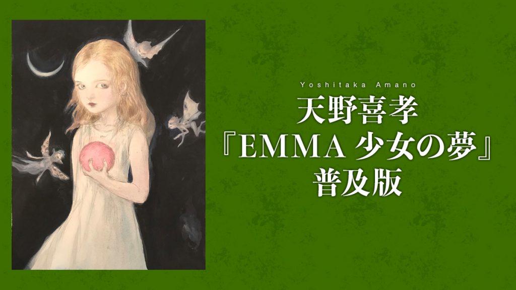 巨匠 天野喜孝の描き下ろしオリジナル絵本『EMMA 少女の夢』普及版発売も決定!