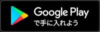 FilmoraGo Android版ダウンロード