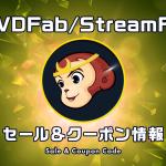 DVDFab/StreamFabシリーズ セール&クーポン情報まとめ