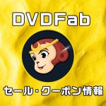 DVDFabシリーズ セール&クーポン情報まとめ