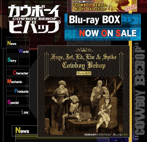 カウボーイビバップ COWBOY BEBOP 公式ウェブサイトスクリーンショット