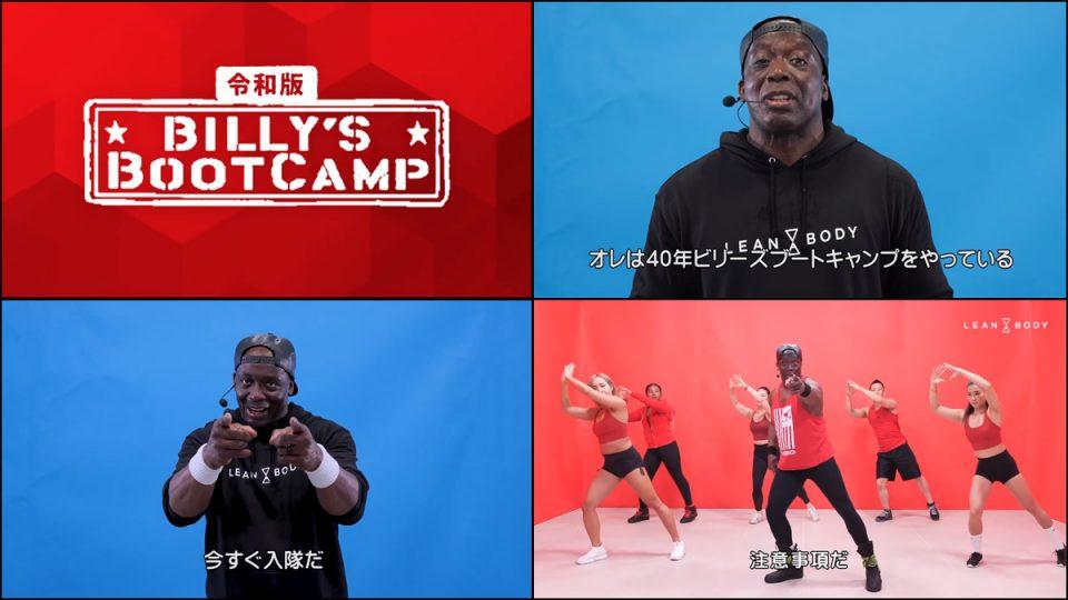 『令和版 ビリーズブートキャンプ』配信中! 日本のピンチにビリー隊長が帰ってきた!?