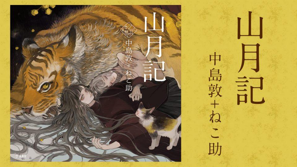 中島敦+ねこ助『山月記』発売 文豪名作と現代イラストレーターのコラボ『乙女の本棚シリーズ』最新作