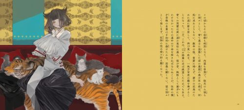 中島敦+ねこ助『山月記』 イメージ2
