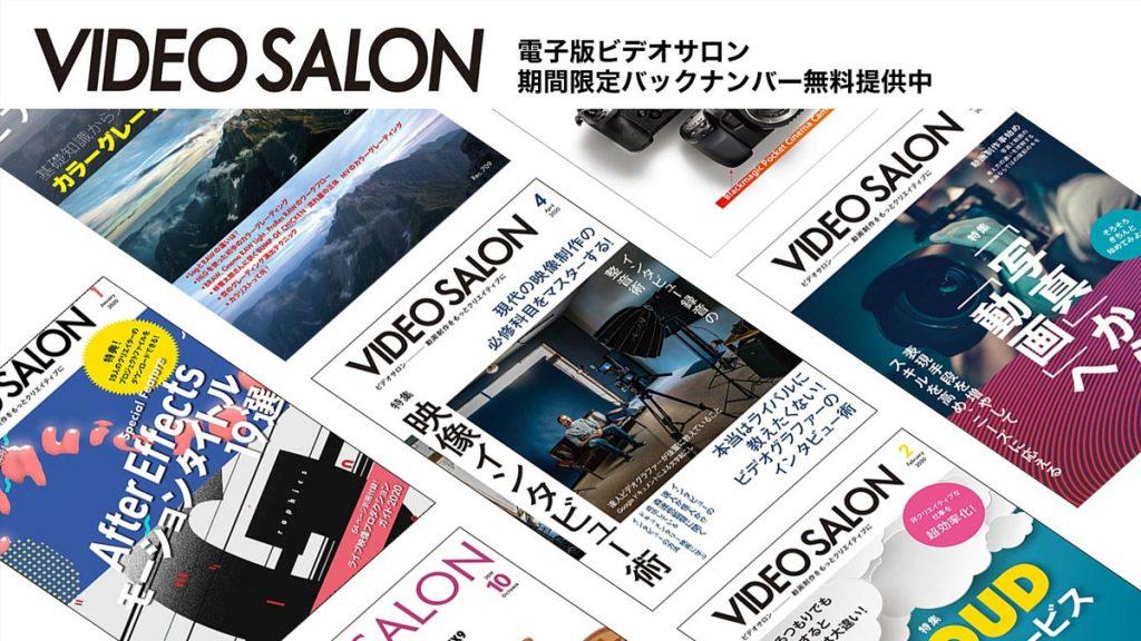 映像制作専門誌『VIDEO SALON』の電子版バックナンバー5年分が期間限定で無料公開