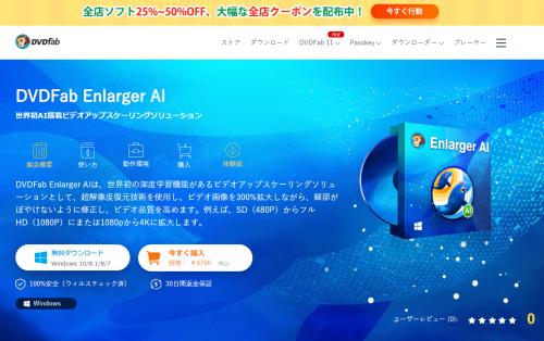 DVDFab DVDFab Enlarger AI 公式ページ上部にある『無料ダウンロード』をクリック