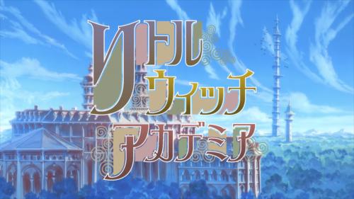 アニメミライ版『リトルウィッチアカデミア』