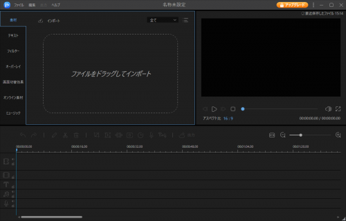 EaseUS Video Editor  Trial版メイン画面