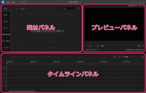 EaseUS Video Editor 起動時のメイン画面