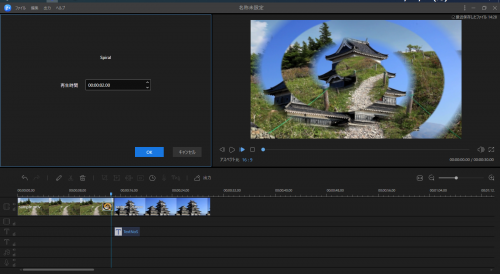 EaseUS Video Editor  画面切替効果2