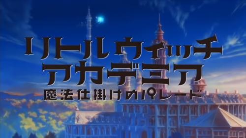 劇場アニメ『リトルウィッチアカデミア 魔法仕掛けのパレード』