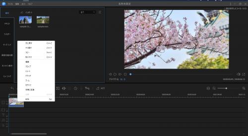 EaseUS Video Editor  音声のミュート