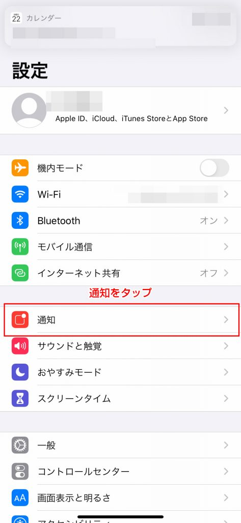 iOSで緊急速報ON/OFFの切り替え ステップ2