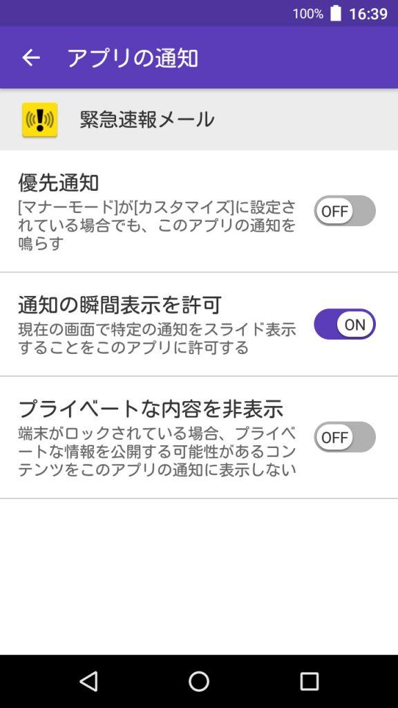 Androidでの緊急速報ON/OFFの切り替え ステップ3