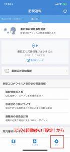 『Yahoo! 防災速報』アプリ起動画面の[設定]から